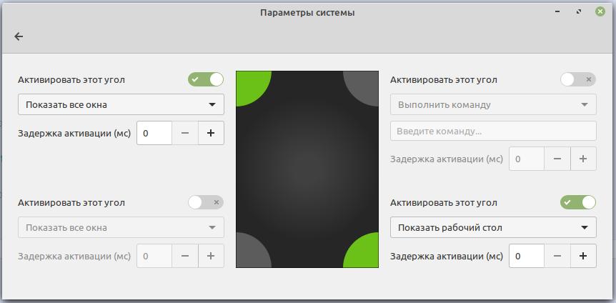 Активные углы в Linux Mint